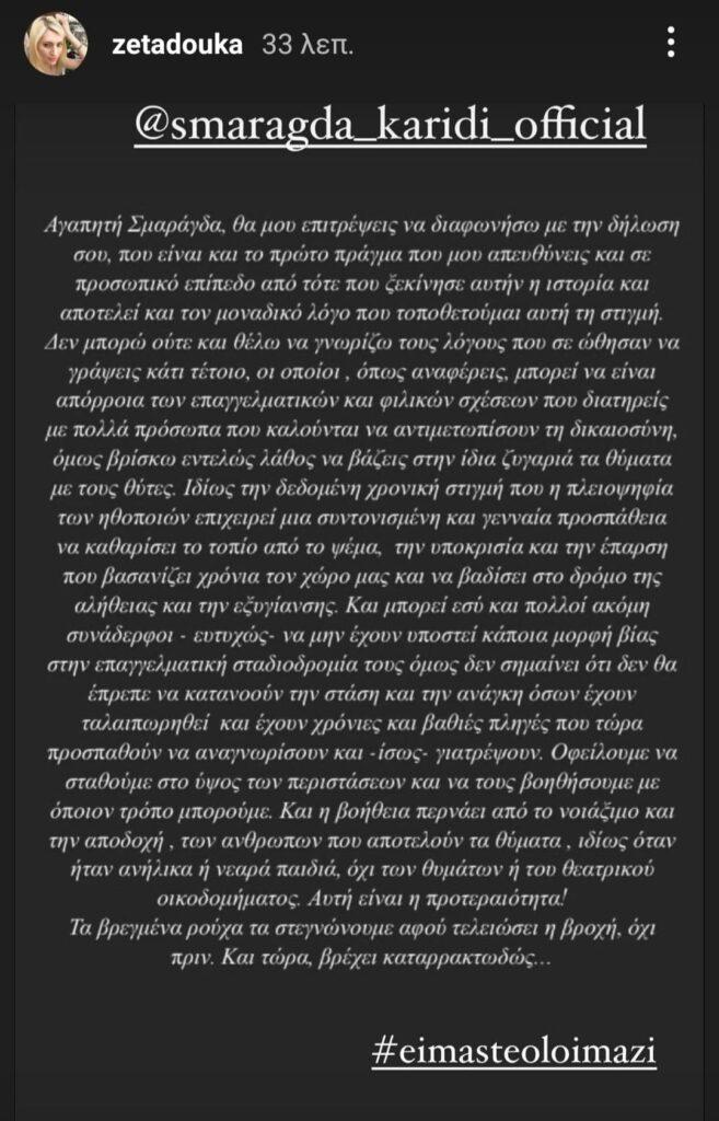 Ζέτα Δούκα εναντίον Σμαράγδας Καρύδη: «Βάζεις θύτες και θύματα στην ίδια ζυγαριά»
